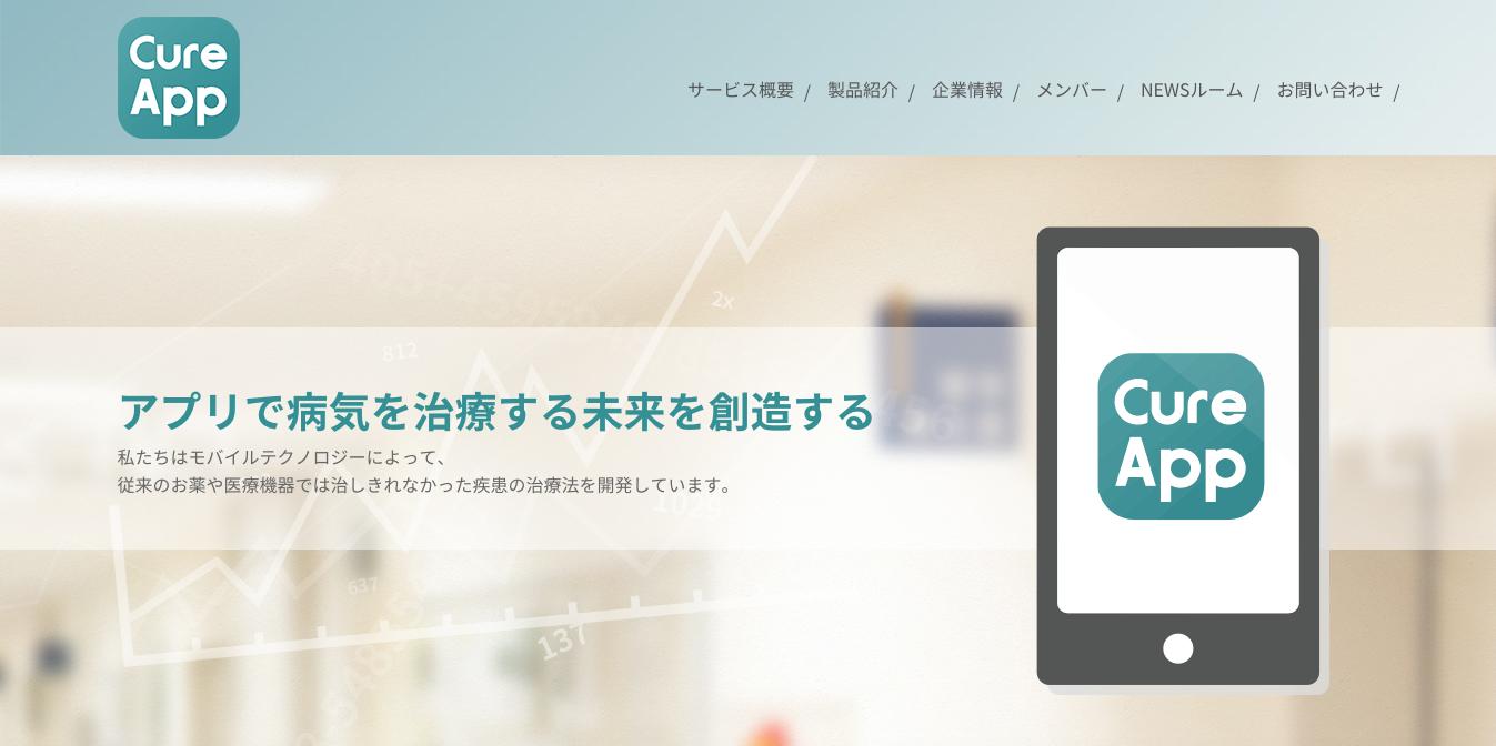 禁煙を始めとする治療アプリ開発に挑む株式会社キュア・アップ。エンジニアを始め、人材を積極的に募集している。(画像出典:http://cureapp.co.jp/)