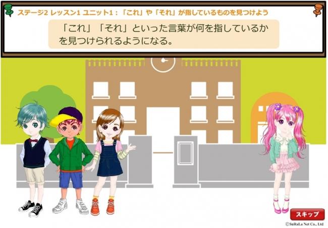アニメ調で分かりやすく伝える「すららネット」のWEB教材。 値段の安さも魅力的だ。 (画像出典:http://prtimes.jp/main/html/rd/p/000000084.000003287.html)