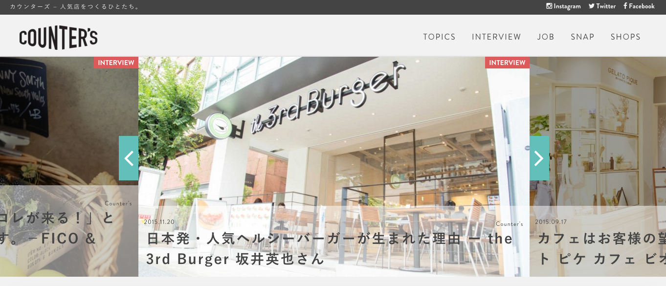 Showcase Gigが提供する飲食店向け人材メディア「Counter's」。人気飲食店経営者へのインタビューも掲載され、読み物としても楽しめるのが特徴だ。(参照:https://www.counters.me/)