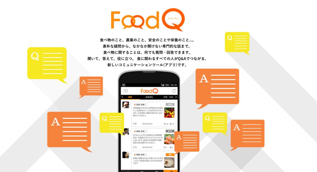 食関連の質問に答えるAndroidのアプリ・FoodQ。匿名性で安心して質問できることに特徴がある。(出典:http://food-q.com/lp/)
