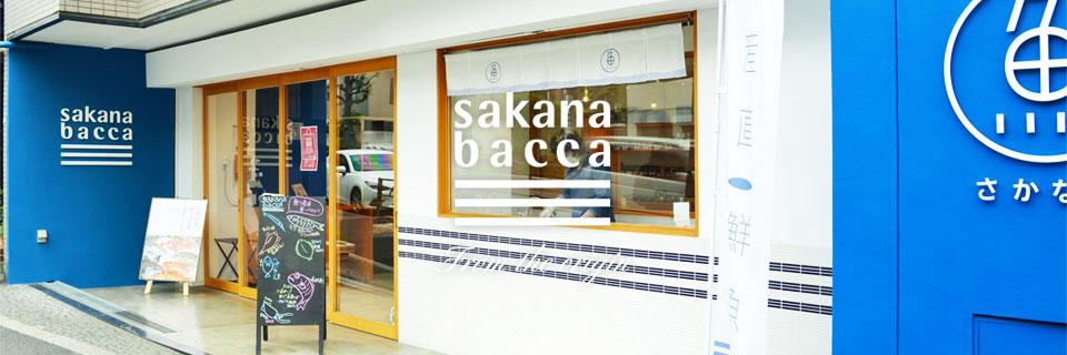 株式会社フーディソンが営む「sakana bacca」は、2015年にグッドデザイン賞を受賞するなどおしゃれな外見・内装でも知られている。(出典:http://sakanabacca.jp/#)