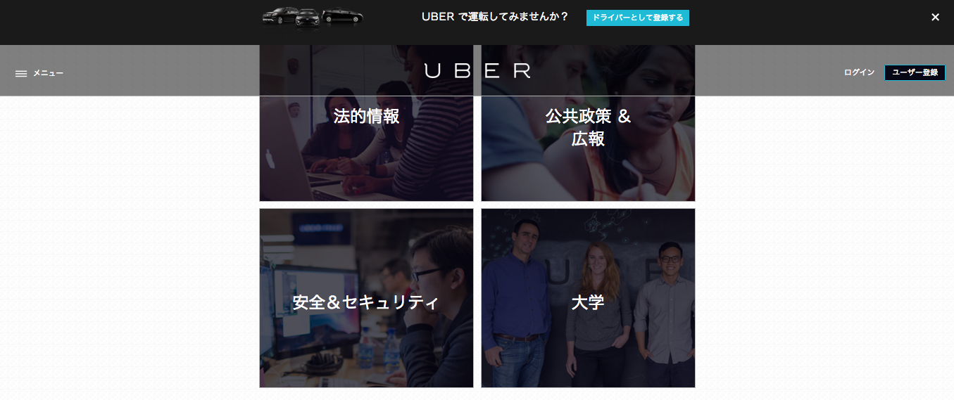 Uberの採用ページ。法務部門や公共政策部門の雇用も行っているのが大きな特徴だ。(出典:https://www.uber.com/ja/jobs)