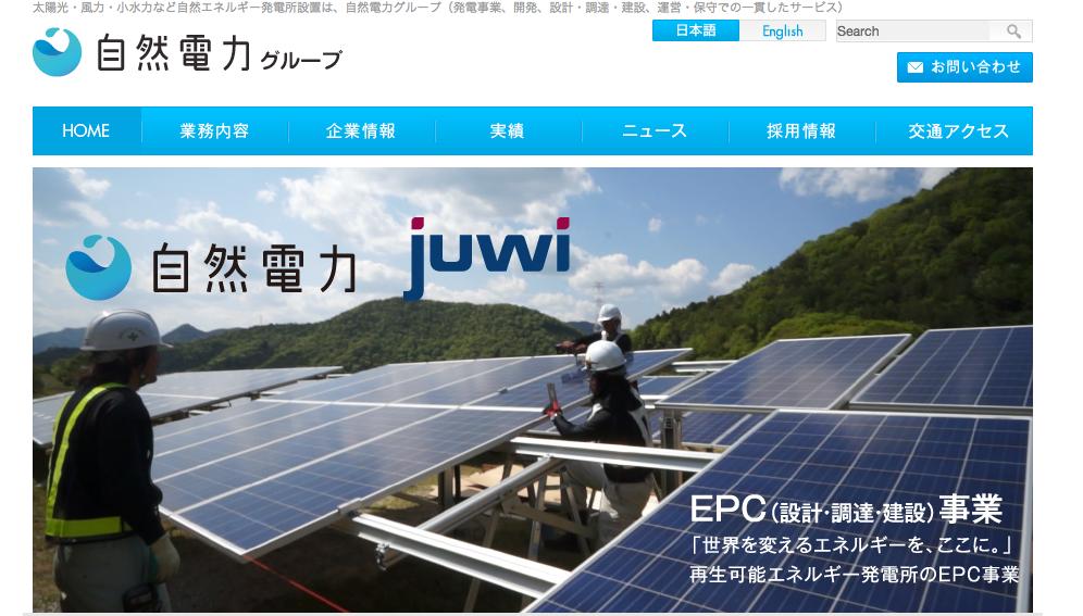 環境先進国・ドイツのエネルギーベンチャーの技術を応用した事業を営なむ自然電力グループ。このような独自性ある技術を用いたベンチャーが必要だ。 (出典:http://www.shizenenergy.net/)