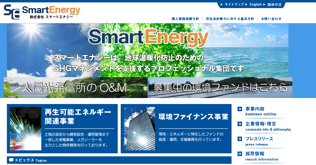Amateras Onlineに登録している企業の1社であるスマートエナジー株式会社。GHGマネジメント(温室効果ガスの排出量最適化)という新たな概念を示しているという点でこの条件をクリアしている。(https://smart-energy.jp/)