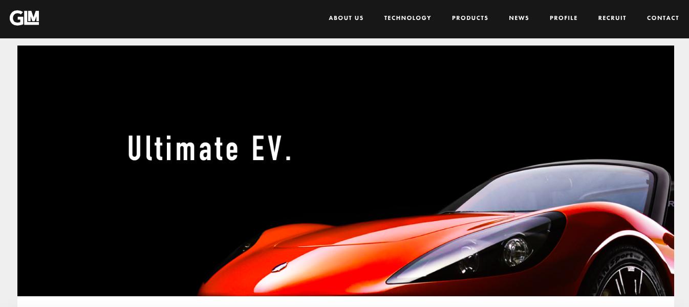 電気自動車ベンチャーとしてよく報道されるGLM。大学発ファンドから出資を受ける企業の一つだ。(参考:http://glm.jp/products/)