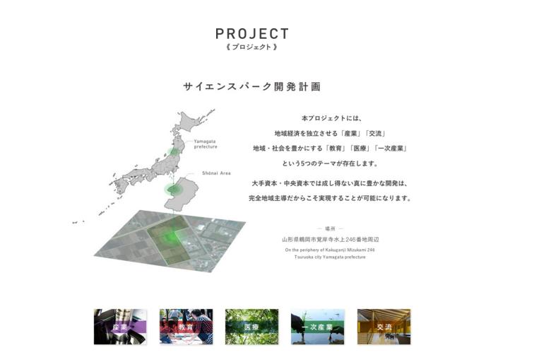 YAMAGATA DESIGN株式会社が推し進める庄内サイエンスパーク。このような事業を行うならスタートアップマインドが間違いなく必要になる。 (参考:http://yamagata-design.com/project)