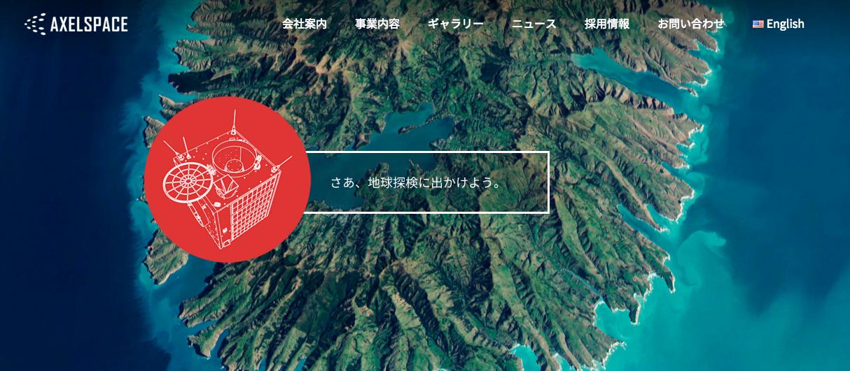 宇宙開発ベンチャー・アクセルスペースが開発した人工衛星で撮影した写真。このような高い技術力を持つベンチャー企業/スタートアップの場合、技術のわかる人材をベンチャーキャピタル/大学ファンドにいることが重要だ。 (参考:http://japan.cnet.com/news/service/35074785/2/)